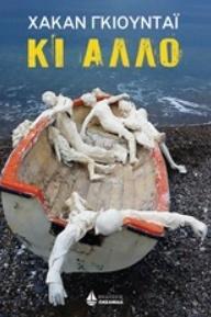 Ebook Κι άλλο by Hakan Günday read!