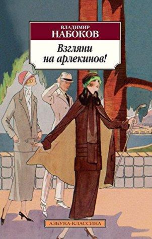 Взгляни на Арлекинов!