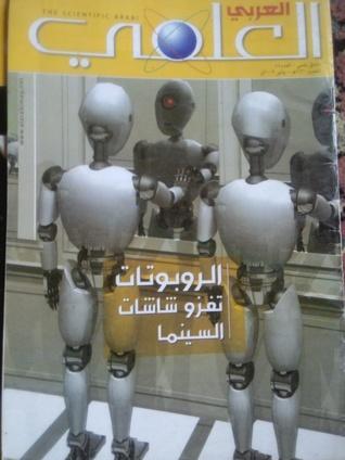 الروبوتات تغزو شاشات السينما