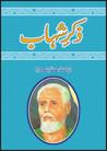 Zikr e Shahab / ذکرِ شہاب by Ashfaq Ahmed