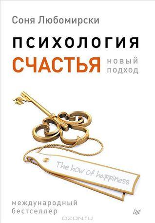 Психология счастья. Новый подход