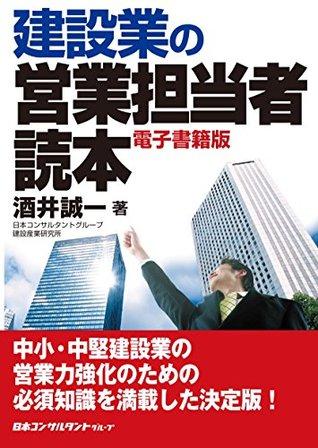 建設業の営業担当者読本 電子書籍版