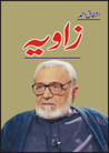 Zaviya / زاویہ by Ashfaq Ahmed