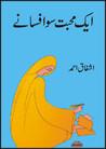 Aik Mohabbat Sau Afsanay / ایک محبت سو افسافے