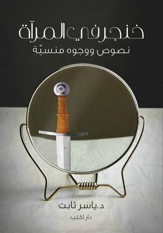 خنجر في المرآة: نصوص ووجوه منسيـّة