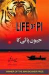 Download Jeevan Pi Ka /