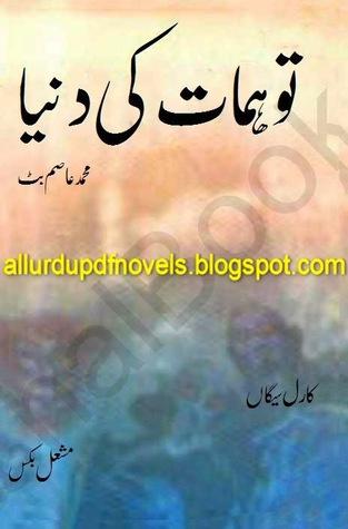 Tohamat ki Dunya / توہمات کی دنیا