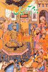 Bazm Araiyan / بزم آرائیاں by Muhammad Khan