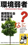 Recycling Society Formation Promotion Basic Law: Environment Vulnerable People Japan Welfare Times e-Book Series
