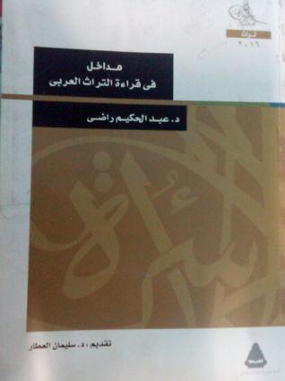 مداخل في قراءة التراث العربي