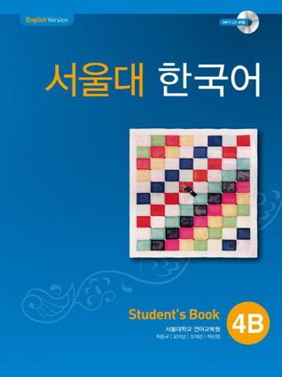 서울대 한국어 4B - Student's Book