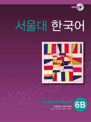 서울대 한국어 6B - Student's Book