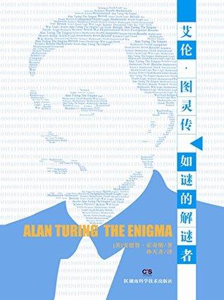 艾伦·图灵传——如谜的解谜者