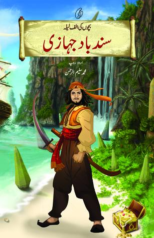 (Sindbad Jahaazi: Bachchon Ki Alaf Laila) سندباد جہازی: بچوں کی الف لیلہ