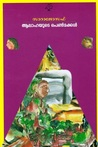 ആലാഹയുടെ പെണ്മക്കള് [Aalahayude Penmakkal]