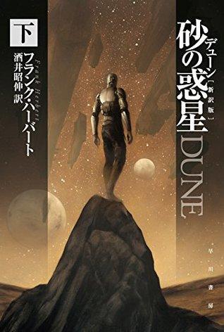 デューン 砂の惑星〔新訳版〕