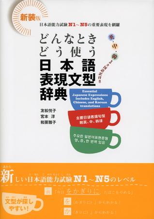 どんな時どう使う 日本語表現...
