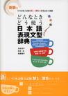 どんな時どう使う 日本語表現文型辞典 [Donna toki dou tsukau Nihongo Hyōgen Bunkei Jiten]