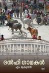 ദല്ഹി ഗാഥകള് | Delhi Gaadhakal by M. Mukundan
