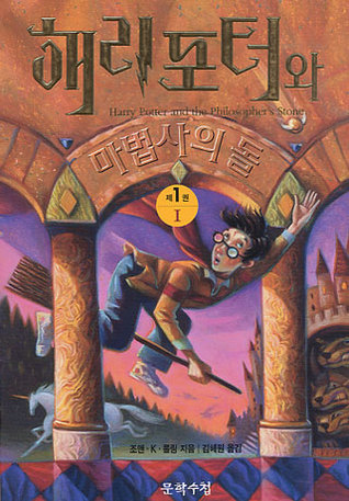 해리 포터와 마법사의 돌 1 (Harry Potter #1, part 1 of 2)