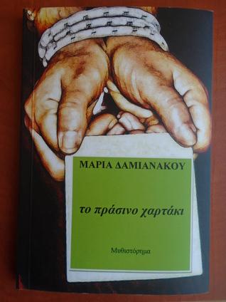 Το πράσινο χαρτάκι by Μαρία Δαμιανάκου