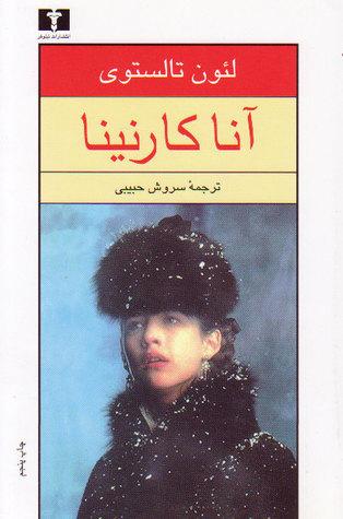 آنا کارنینا، جلد دوم by Leo Tolstoy