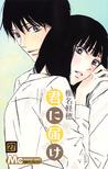 君に届け 27 [Kimi ni Todoke 27] (Kimi ni Todoke: From Me to You, #27)