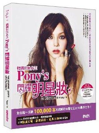 Korean makeup queen Pony's shining star makeup: exposing 41 Korean actress, European and American