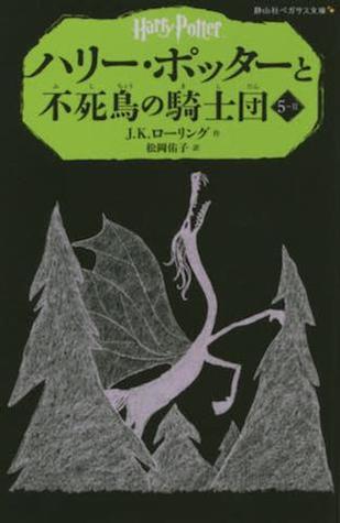 ハリー・ポッターと不死鳥の騎士団 5‐2
