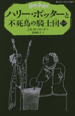 ハリー・ポッターと不死鳥の騎士団 5-3
