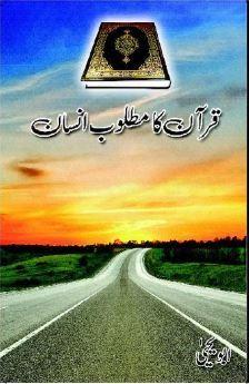 Quran ka Matloob Insaan / قرآن کا مطلوب انسان