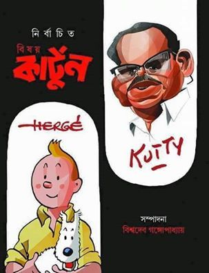 নির্বাচিত বিষয় Cartoon (Tintin ও কুট্টি সংখ্যা)