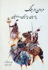 مردان در جنگ: پارسیان، پارتیان و ساسانیان