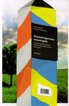 Асиметрична симетрія: польові дослідження українсько-польських відносин