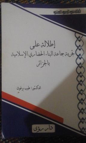 إطلالة على تجربة جماعة البناء الحضاري الإسلامية بالجزائر