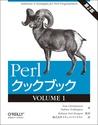 Perlクックブック 第2版 VOLUME 1