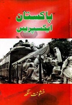 Pakistan Express / پاکستان ایکسپریس