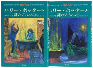 ハリー・ポッターと謎のプリンス [上下巻セット] (ハリー・ポッターシリーズ #第六巻)
