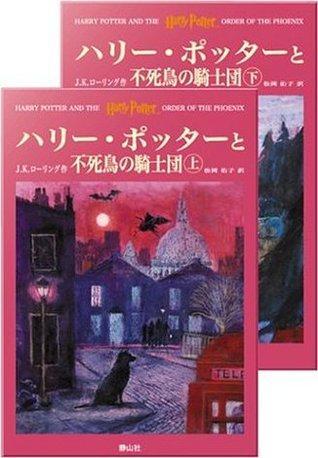 ハリー・ポッターと不死鳥の騎士団 [上下巻セット] (ハリー・ポッターシリーズ #第五巻)