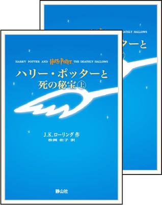 ハリー・ポッターと死の秘宝  [上下巻セット] (ハリー・ポッターシリーズ #7)