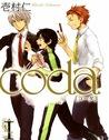 Coda; コーダ Tome 1