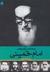 دایره المعارف مصور تاریخ زندگی امام خمینی