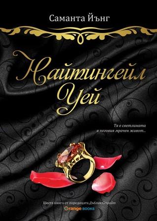 Ebook Найтингейл Уей by Samantha Young read!