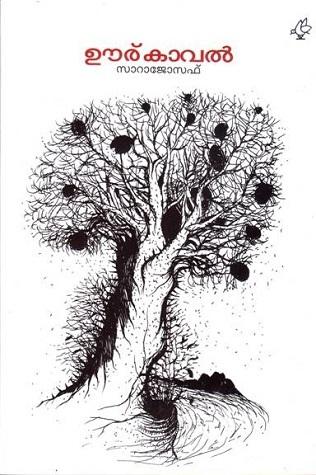 ഊര് കാവൽ | Ooru Kaval Descargar libros gratis en Google