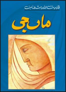 Maan Ji / ماں جی by Qudratullah Shahab