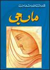 Maan Ji / ماں جی