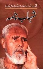 Shahab Nama / شھاب نامہ by Qudratullah Shahab