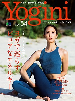 Yogini(ヨギーニ) Vol.54[雑誌]