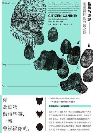 貓狗的逆襲:荊棘滿途的公民之路