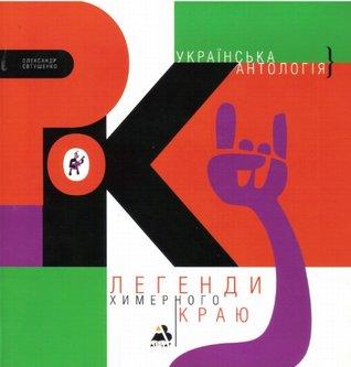 Легенди химерного краю. Украинская рок-антология